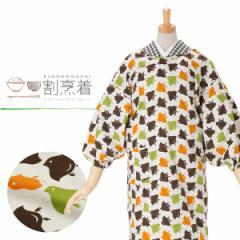 【あす着対応】 ロング丈 割烹着「千鳥」エプロン 日本製 かわいい 着物用割烹着