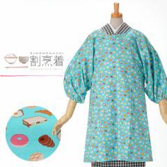 【あす着対応】 ロング丈 割烹着「水色 クマのパン屋さん」エプロン 日本製 かわいい 着物用割烹着