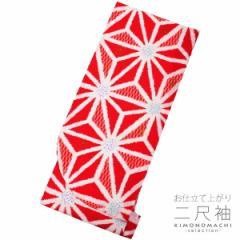 二尺袖 着物単品 フリーサイズ 日本製「赤色 麻の葉」
