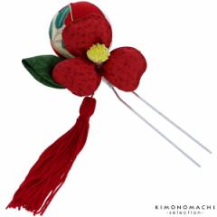 振袖、袴 髪飾り「赤色 椿と玉、房飾り」