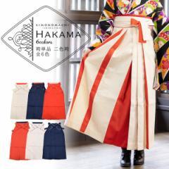 卒業式 袴 レディース 二色袴 単品 全6パターンx全4サイズ
