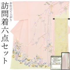 訪問着 お仕立て上がり 訪問着6点セット「ピンク 四季折々の花 京友禅」
