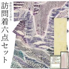 訪問着 お仕立て上がり 訪問着6点セット「菫色・深紫のパープルとグレーの流水文様と花 おぼろ染め」