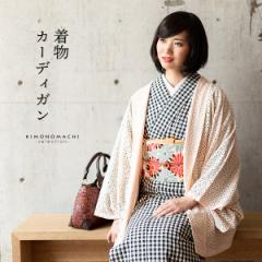 羽織 着物 きものカーディガン オプティカルレース オレンジ(1146) 日本製 レディース レース羽織り 【メール便不可】