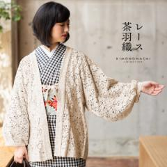 羽織 着物 茶羽織 綿レース花 ベージュ(2251) 日本製 レディース レース羽織り 【メール便不可】