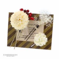 お花の髪飾りセット「ミニかんざしの髪飾りセット 白」お花とタッセルのミニかんざし、かすみ草のUピン、お花のヘアピンの3点セット 日本