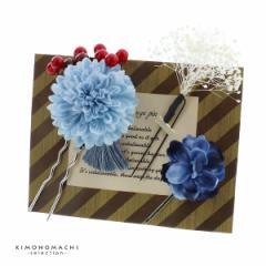お花の髪飾りセット「ミニかんざしの髪飾りセット ブルー」お花とタッセルのミニかんざし、かすみ草のUピン、お花のヘアピンの3点セット