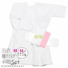 【大きいサイズ】 浴衣 着付けセット 浴衣の着付け小物セット 3L 〜 4L サイズ【 浴衣スリップ 腰紐2本 伊達締め 帯板 】 浴衣 着付け小