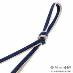 正絹 三分紐 長尺「紺×生成り」正絹三分紐単品 ロングタイプ 帯締め 三分締め 洒落小物