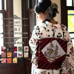 名古屋帯(京袋帯)単品販売「きもの福袋から飛び出したオリジナル帯」 (メール便不可)