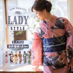 【Prices down】【クーポンで★1000円OFF】【送料無料】「LADY STYLE」 柄が選べる女性浴衣2点セット全19柄 浴衣 レディース浴衣と帯のセ