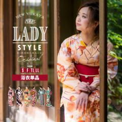 【Prices down】「LADY STYLE」柄が選べる女性浴衣 単品浴衣 全19柄 変わり織り綿浴衣 女性用浴衣単品 KIMONOMACHIオリジナル