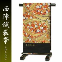 西陣織袋帯 ゴールド×黒 寿花熨斗目文 [送料無料]