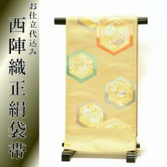 西陣織袋帯 ベージュゴールド 亀甲花宴文 [送料無料]