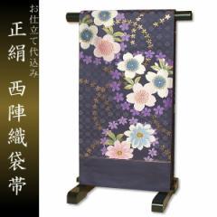 西陣織袋帯「深紫 桜梅菊」お仕立て代、帯芯代込み [送料無料]
