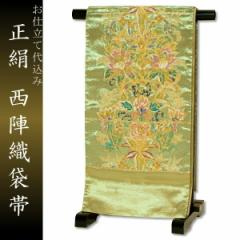 西陣織袋帯「グリーンゴールド×ゴールド 花鳥模様」お仕立て代、帯芯代込み [送料無料]