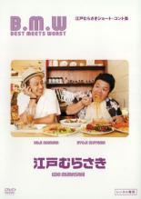 cs::B.M.W BEST MEETS WORST ショート・コント集 江戸むらさき 中古DVD レンタル落ち