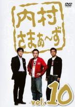 内村さまぁ〜ず 10 中古DVD レンタル落ち