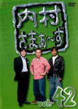 内村さまぁ〜ず 42 中古DVD レンタル落ち