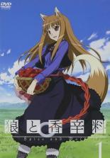 狼と香辛料 1(第1話〜第3話) 中古DVD レンタル落ち