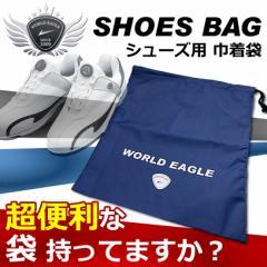 ワールドイーグル シューズケース シューズ用巾着袋、 メンズ・レディース・ジュニア対応