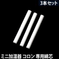 綿芯 シンプルマインド 加湿器 コロン用綿芯3P 替え芯 スペア 超音波式加湿器 コロン  ◆メール便配送◆