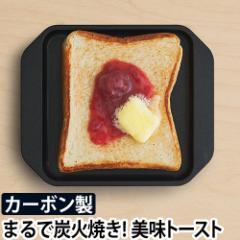 トースター グリル プレート 炭板 ih ガス あやせものづくり研究会 Sumi Toaster スミトースター フライパン 日本製 炭火 プレート 赤外