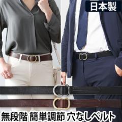 ベルト あながないベルト 二宮五郎商店 無段階 メンズ レディース 本革 日本製 男女兼用 カジュアル ビジネス おしゃれ デザイン