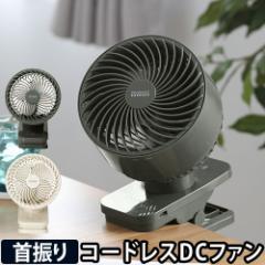 サーキュレーター コードレス クリップサーキュレーター PR-F061 dcモーター 静音 首振り dcファン 扇風機 卓上 小型 プリズメイト PRISM