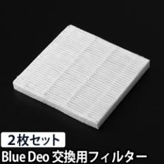 空気消臭除菌装置 Blue Deo ブルーデオ 交換用 プレフィルター 2枚セット MC-S1PF01  ◆メール便配送◆