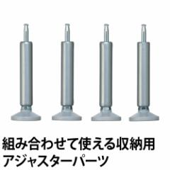 組み合わせて使える収納ケース用 システムアジャスターパーツ 4個組 脚パーツ 高さ調節 無段階 防水パン上 SSA-4P like it ライクイット