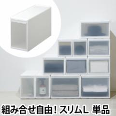 収納ケース 引き出し 組み合わせて使える収納ケース スリムL 幅17cm 単品 MOS-04 衣装ケース プラスチック 収納ボックス 押入れ収納 クロ