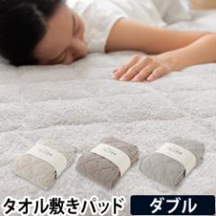 敷きパッド さらっと快適 ぬけにくいパイル 天然素材綿100%タオルの敷きパッド ダブル D 140×200 綿100% Niceday ナイスデイ 無地 サ