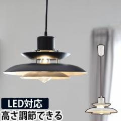 ライト エルフィ ペンダントライト キシマ 電気 北欧 おしゃれ 1灯 LED 天井照明 照明 リビング キッチン ダイニング シェード 食卓 白