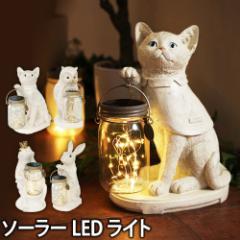 ガーデンライト アニマルコンシェルジュ ソーラーガーデンライト ソーラーランプ ソーラー充電 LEDライト ボトルライト ガラス瓶 アンテ