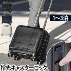 スーツケース イノベーター ハードジップキャリー 横型 キャリーケース キャリーバッグ フロントポケット 3泊 ストッパー キャスターロッ