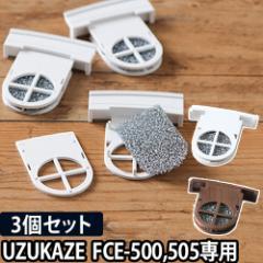 UZUKAZE 交換用フィルター3個セット FF-001 シーリングファン UZUKAZE うずかぜ FCE-500 交換用