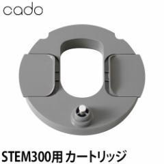 加湿器 カートリッジ cado カドー フィルターカートリッジ STEM300 HM-C300用カートリッジ イオン交換樹脂 CT-C300