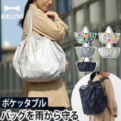 レインバッグ BRUNO ブルーノ 2wayレインバッグ バッグカバー トートバッグ コンパクト 折りたたみ 撥水加工 おしゃれ 携帯用