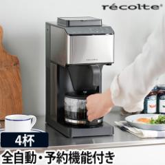 コーヒーメーカー ミル付き 全自動 4つから選べるおまけ特典 レコルト コーン式全自動コーヒーメーカー おしゃれ ドリップコーヒー 保温
