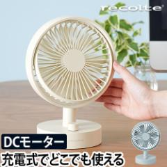 扇風機 デスクファン レコルト コードレステーブルファン recolte DCモーター 自動首振り リズム風 ミニファン 静音 コードレス 充電式