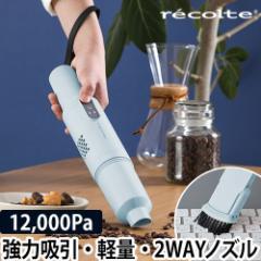 小型掃除機 クリーナーチップのおまけ特典 レコルト コードレス スティック クリーナー RSC-1 小型クリーナー ミニクリーナー 卓上 ハン