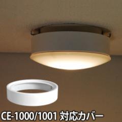 シーリングカバー Slimac LEDシーリングライト CE-1000 CE-1001対応 シーリングカバー