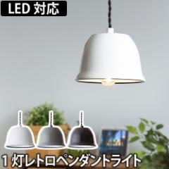ペンダントライト  クランブルランプ 1バルブ ペンダント 照明 1灯 LED対応 電球付き 北欧 アンディーク レトロ ホーロー調 インダストリ