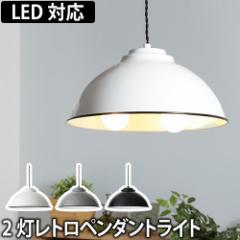 ペンダントライト  クランブルランプ 2バルブ ペンダント 照明 2灯 LED対応 〜4畳 電球付き 北欧 アンディーク レトロ ホーロー調 インダ