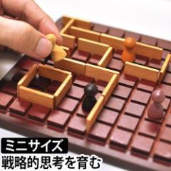 ボードゲーム Gigamic(ギガミック)テーブルゲーム コリドール ミニサイズ QUORIDOR mini テーブルゲーム 対戦 玩具 おもちゃ 木製知育