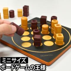 ボードゲーム Gigamic(ギガミック)クアルト!ミニ QUARTO! mini テーブルゲーム 対戦 玩具 おもちゃ 木製知育玩具 贈り物 ギフト プレ
