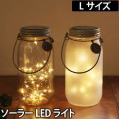 ガーデンライト エトワル ソーラーガーデンライト Lサイズ ソーラーランプ ソーラー充電 LEDライト ボトルライト ガラス瓶 アンティーク