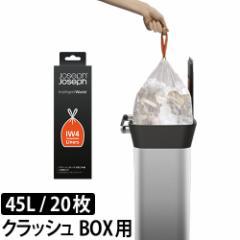 ゴミ袋 20枚入り 巾着 Joseph Joseph クラッシュボックス 半透明 45L
