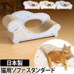 爪とぎソファ 猫 カリカリーナ フィオレ スタンダード 単品 日本製 ダンボール つめとぎ 爪研ぎ ねこ ネコ おしゃれ 段ボール スクラッチ